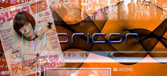 La historia de Oricon