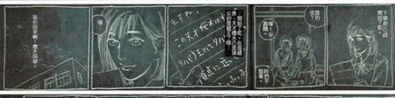 El autor terminó el manga a tiza...