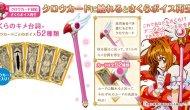 Así será la línea interactiva de las Cartas Clow de CardcaptorSakura