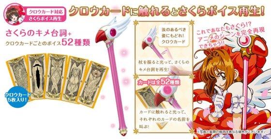 sakura-nuevos-productos