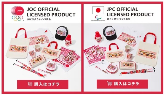 merchandising tokio 2020 japon